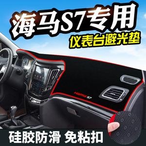 海马S7避光垫仪表台盘装饰汽车<span class=H>用品</span>中控改装工作台内饰防晒遮光