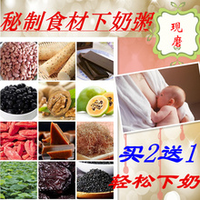 Lactation Powder, Lactation Source, Lactation Source, Lactation Source, Lactation-enriching Tea, Lactation-enriching Tea, Lactation-enriching Congee, Lactation-promoting Beiyuan Lactation Congee