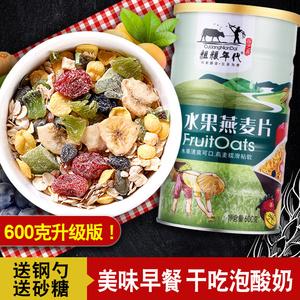 粗粮年代 混合水果燕麦片600g罐 即食<span class=H>冲饮</span> 谷物营养早餐代餐麦片
