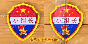 小学生PVC臂章 学习委员标志 卫生劳动体育文娱宣传纪律委员旗手