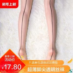 夏季超薄0d脚尖透明复古欧美隐形t裆后跟竖线性感情趣连裤<span class=H>丝袜</span>女