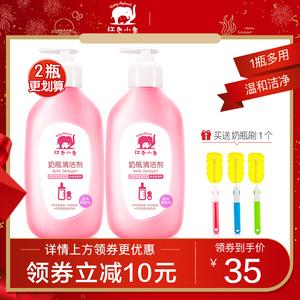 红色小象奶瓶清洗剂2瓶婴儿洗奶瓶旗舰店宝宝果蔬玩具清洁剂正品