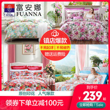 Fuanna Home Textile Four-piece Cotton Bed Ham Net Red-type Bed Sheet Bed Cover Single Double Bed Cover Bed