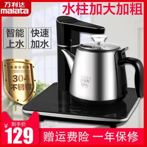 万利达<span class=H>电磁</span><span class=H>茶炉</span>自动上水电热水壶抽加水二合一茶具套装功夫泡茶壶