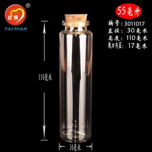 55ml30*110*17玻璃瓶子/透明/喜糖/管制瓶/许愿瓶/<span class=H>试管</span>瓶/<span class=H>软木塞</span>