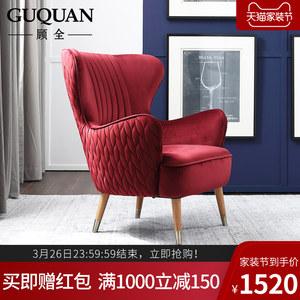 顾全北欧简约现代单人<span class=H>沙发椅</span>靠背休闲实木老虎椅美式客厅懒人沙发