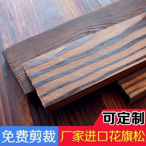 防腐木板材碳化木条<span class=H>户外</span><span class=H>实木</span>地板露台火烧木护墙板木方桑拿板吊顶