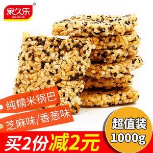 芝麻糯米锅巴休闲食品小吃 散装安徽特产网红零食小包装整箱1000g