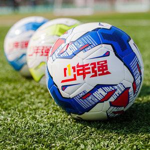 少年强高级TPU4号5号<span class=H>足球</span>学生儿童成人标准训练比赛耐磨真皮<span class=H>足球</span>