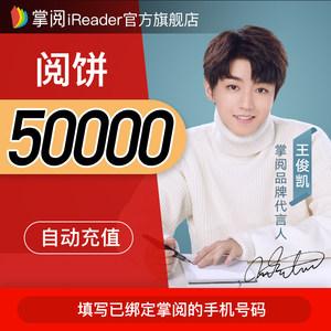 【阅饼8折】掌阅ireader50000阅饼阅读币500元 ios/安卓自动充值