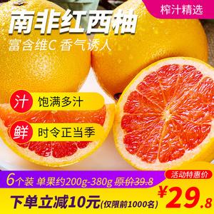 品赞南非红心西柚包邮新鲜6个装葡萄柚<span class=H>柚子</span>新鲜进口水果孕妇水果