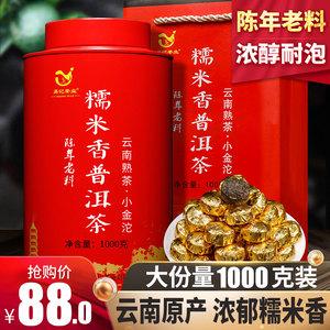 糯米香普洱茶小沱茶云南十年陈宫廷熟茶小金砖茶叶铁罐礼盒1000g