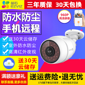 海康威视萤石c3c 高清960p智能网络监控<span class=H>摄像头</span>机室外防水家用