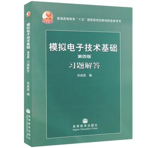 模拟电子技术基础习题解答第四版 第4版 华成英 高等教育出版社 模拟电子技术基础教材配套辅导习题解答 电子技术基础分析图书籍