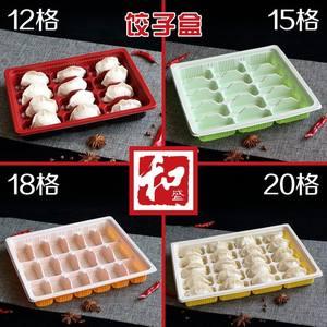 一次性塑料饺子盒速冻水饺馄饨<span class=H>托盘</span>18格121520透明带盖外卖打包盒
