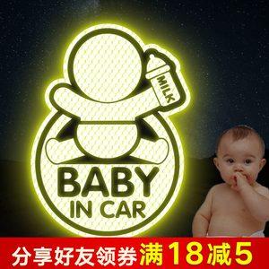 3M反光<span class=H>车贴</span>车内有宝宝babyincar<span class=H>车贴</span>安全警示贴尾部装饰遮挡划痕
