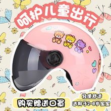 Children's Helmets, Female Motorcycles, Boys, Babies, Portable Summer Cartoon Battery Car Safety Helmets