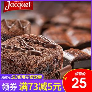 雅乐可法国进口巧克力布朗尼慕斯小蛋糕面包零食下午茶<span class=H>西式</span><span class=H>糕点</span>心