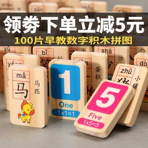 <span class=H>儿童</span>木质拼图1-2-3-6周岁幼儿男孩女孩小孩益智早教数字积木<span class=H>玩具</span>