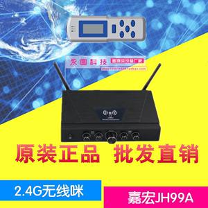 佳虹/JH99A<span class=H>无线</span>咪 2.4G自动对<span class=H>频</span>接收 教学会议<span class=H>无线</span>麦克风包邮嘉宏