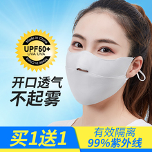 Summer Sunscreen Mask Women's Ultraviolet-proof Breathable Ice Wire Eye Corner Spring and Summer Thin Leaky Nasal Opening Mask