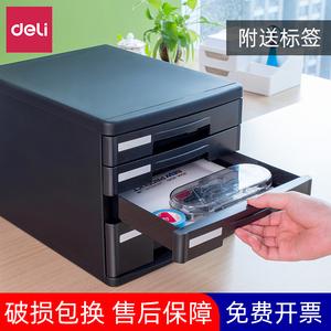 得力A4文件柜硬塑桌面资料四层整理分类办公室收纳柜办公文件塑料五层抽屉储物柜办公用品包邮