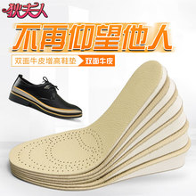 Invisible heightening insole Men's soft odor-proof women's really tall summer leather leisure shoes heightening insole sports mat