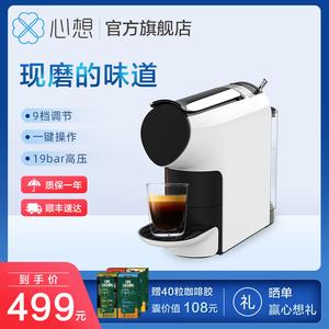 SCISHARE心想胶囊<span class=H>咖啡机</span>意式全自动小型家用办公非速溶S1103