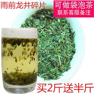 领5元券购买2018新茶春茶大佛越乡龙井茶碎片碎茶片绿茶500g包邮袋泡茶棋牌室