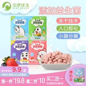 贝伊优生贝贝水果酸奶溶豆益生菌宝宝零食溶豆豆冻干食品1盒