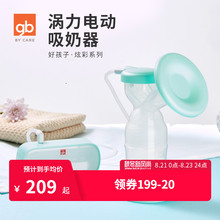 GB good baby sucker electric genuine mute non-manual automatic postpartum milker massage collector silica gel