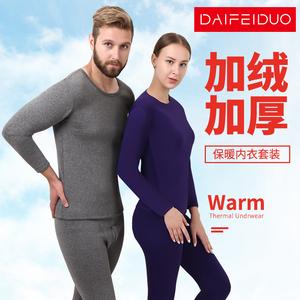 【新券!】男女加绒加厚保暖衣套装