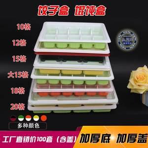 日本购一次性塑料饺子盒外卖加厚水饺生饺<span class=H>托盘</span>带盖打包10 12 15 1