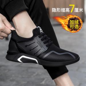 男士增高鞋男冬季运动休闲鞋内增高<span class=H>男鞋</span>棉鞋加绒皮鞋男潮鞋<span class=H>鞋子</span>男
