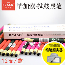 Picasso Carbon Pen Hand Tear Line Carbon Pen Soft and Hard Sketch Paper Roll Carbon Pencil Soft Carbon Sketch Carbon Pen Neutral Painting Student Special Purpose