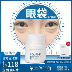 植绘【眼袋】提拉消紧致去改善祛神器男女眼袋霜眼部护理正品眼霜