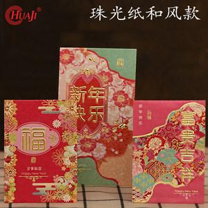 花季创意婚礼硬质小<span class=H>红包</span>结婚个性加厚烫金迷你复古中国风利是封