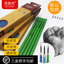 Neoni Carbon Pen Soft and Hard Sketch Carbon Pen Artists Special Soft Carbon Special Soft Green Pole Painting Pencil Supplies 14b Hard and Soft Professional Sketch Neutral Full Carbon Black Painting Pencil Carbon