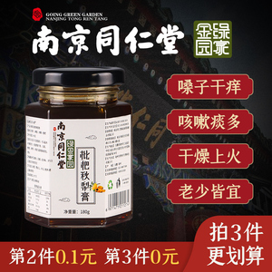 【南京同仁堂】手工枇杷秋梨膏