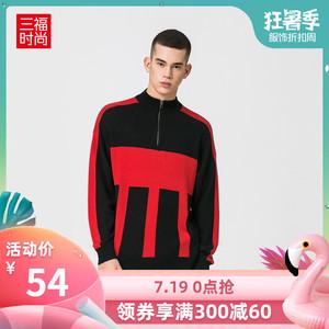 三福2019春装新品男撞色立领毛衣 休闲运动针织衫男394724