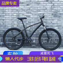 Shock Absorbing Dead Flying Bicycle 26-inch Highway Bike Back Brake/Back Ride for Male and Female Students