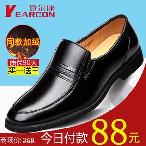 意尔康<span class=H>男鞋</span>正品夏季商务休闲皮鞋男真皮透气镂空圆头中老年爸爸鞋