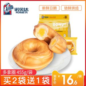 【买二送一】诺贝达手撕甜甜圈蛋糕455g