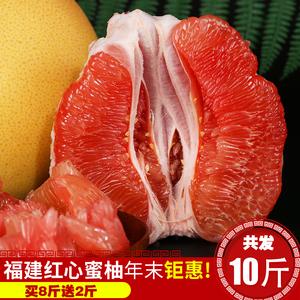 福建琯溪平和红心<span class=H>柚子</span>十斤大果新鲜当季孕妇水果整箱批发红肉蜜柚
