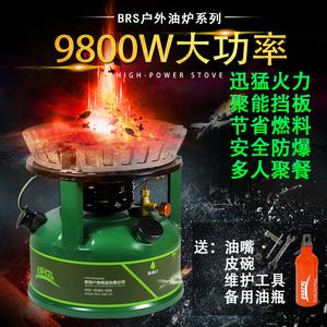 兄弟正品BRS-7一体式大功率汽油炉户外<span class=H>用品</span>自驾<span class=H>野炊</span>柴火灶柴油炉