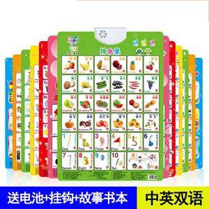 认字儿童有声<span class=H>挂图</span>早教声点读卡挂墙拼音英语字母数字声韵表识字