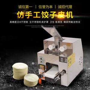 仿手工饺子机商用小型水饺机全自动包汤饺机器家用不锈钢混沌皮机