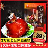 【沈万三】红烧猪蹄髈猪肘子1000克 券后34.8元包邮