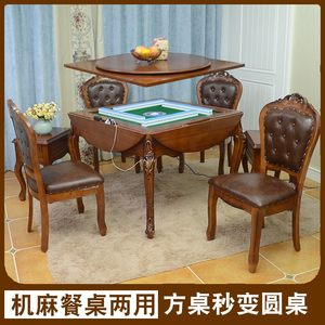 新款欧式实木<span class=H>麻将机</span><span class=H>麻将桌</span>全自动餐桌两用圆形折叠一体家用带椅子