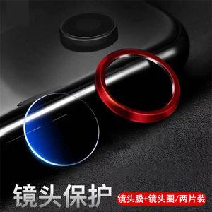 苹果XsMax镜头膜7/8plus钢化膜xr保护圈全包x摄像头高清iphone